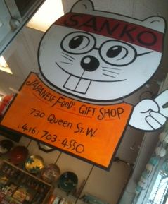 sanko shop sign